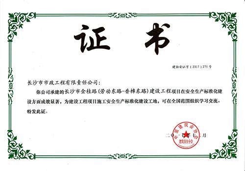 金桂路全国安全生产标准化建设工地证书