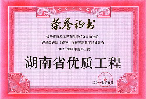 2015-16年度第二批省优证书(沪昆高铁站连接线)