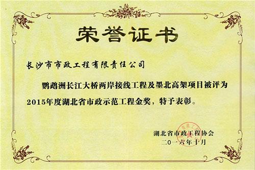 2015年度湖北省betway手机版下载示范betway必威电竞金奖