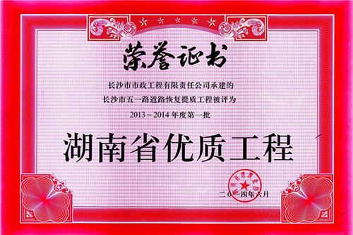 2013-2014年度第一批湖南省优质betway必威电竞