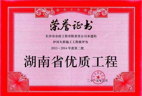 2013-2014年度第二批湖南省优质betway必威电竞.jpg