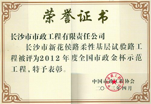2012年度全国betway手机版下载金杯示范betway必威电竞