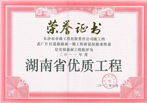2011年度湖南省优质betway必威电竞