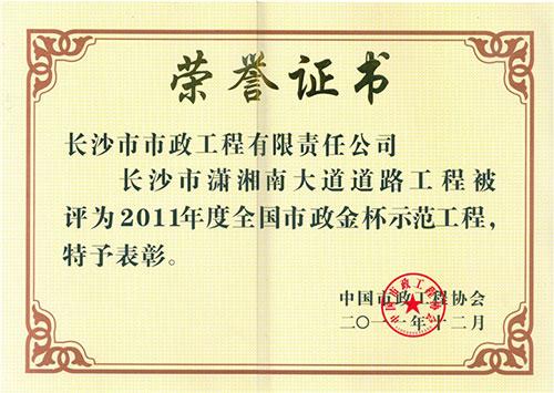 2011年度全国betway手机版下载金杯示范betway必威电竞