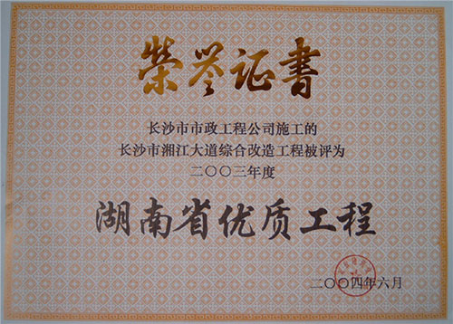 2003年度湖南省优质betway必威电竞