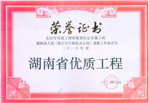 2010年度湖南省优质betway必威电竞