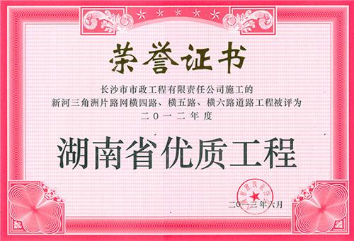 2012年度湖南省优质betway必威电竞