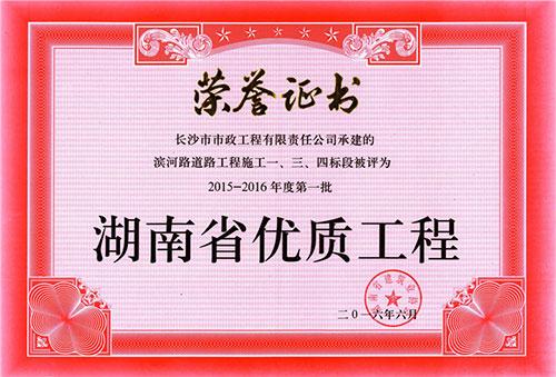 2015-2016年度第一批湖南省优质betway必威电竞