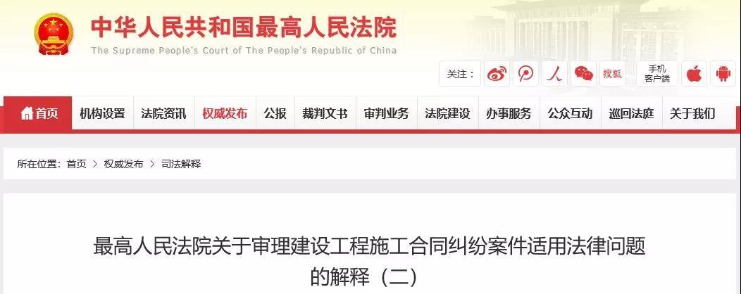 最高法发布《建设betway必威电竞司法解释(二)》,2019年2月1日起施行!