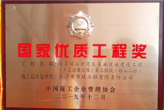 2018-2019年度第二批国家优质betway必威电竞奖